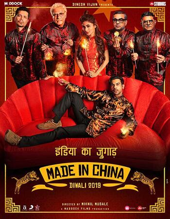 Made in China (2019) Hindi 720p 480p pDVDRip x264 1.2GB Download
