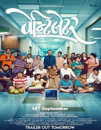 Ventilator (2018) Gujarati 720p HDTV x264 1.1GB Movie Download