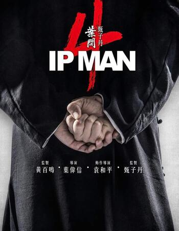 Ip Man 4 The Finale 2019 720p HDCAM Full English Movie Download