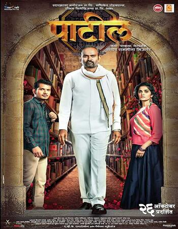Patil 2018 Marathi 480p WEB-DL x264 350MB