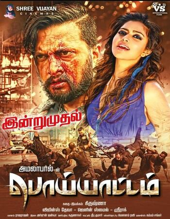 Poiyattam (2020) Tamil 480p WEB-DL x264 350MB ESubs Full Movie Download