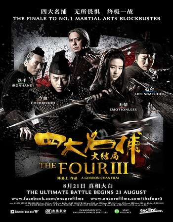 The Four 3 2014 Dual Audio [Hindi-Chinese] 720p BluRay 950MB ESubs