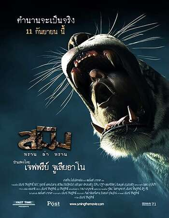 Sming (2014) Dual Audio Hindi 720p WEB-DL x264 1.1GB Full Movie Download