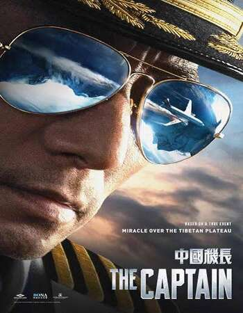 The Captain 2019 Dual Audio [Hindi-English] 720p BluRay 1GB ESubs