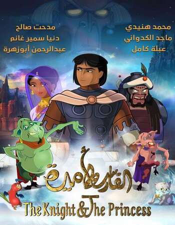 The Knight and the Princess 2020 English 720p WEB-DL 850MB ESubs