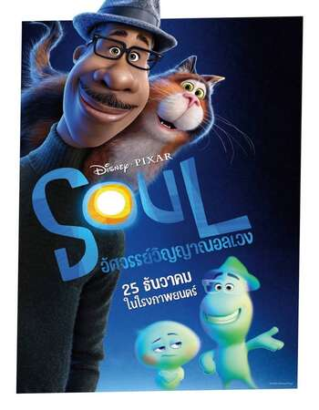 Soul (2020) English 720p WEB-DL x264 850MB Full Movie Download