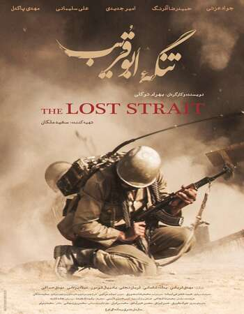 The Lost Strait 2018 Dual Audio [Hindi-English] 720p WEB-DL 850MB ESubs