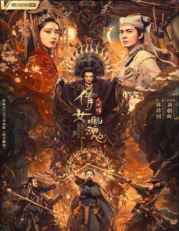 The Enchanting Phantom 2020 Dual Audio [Hindi-Chinese] 720p WEB-DL 950MB ESubs