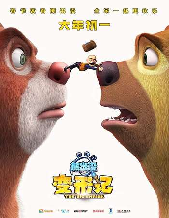 Boonie Bears 5 2018 Dual Audio [Hindi-English] 720p WEB-DL 950MB ESubs
