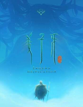 Legend of Deification 2021 English 720p BluRay 950MB ESubs