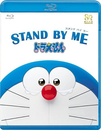 Stand by Me Doraemon (2014) Dual Audio Hindi 720p BluRay x264 900MB Full Movie Download